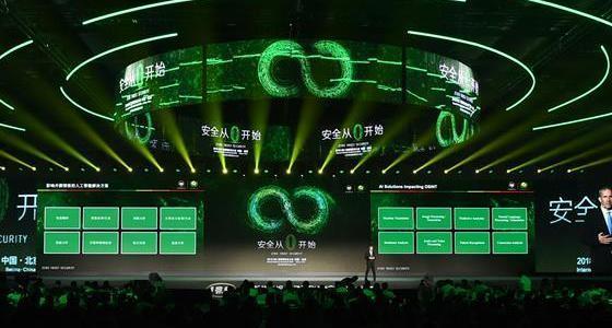 """2018ISC互联网安全大会""在京开幕"