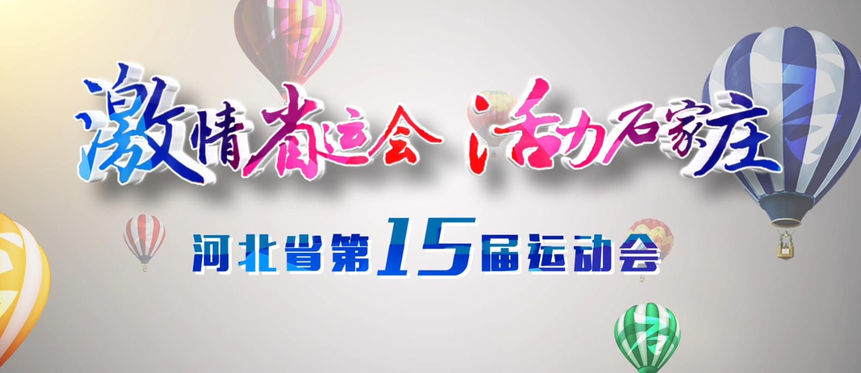 河北省第十五届运动会宣传片酷炫来袭