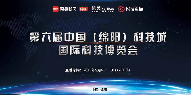 第六届中国(绵阳)科技城国际科技博览会开幕式