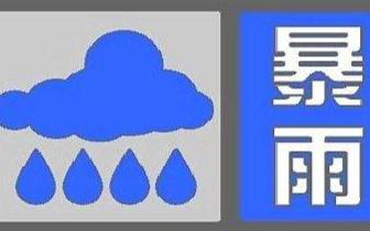 四川再发暴雨蓝色预警,川东北及遂宁资阳有暴雨