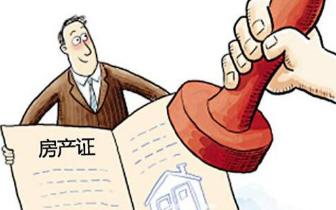 长沙一手房契税印花税缴税方式调整