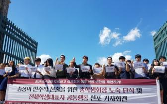 韩国大学生召开记者会要求自己选校长