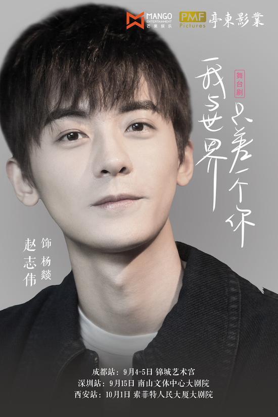舞台剧《我与世界只差一个你》巡演  赵志伟还原原著获赞不断