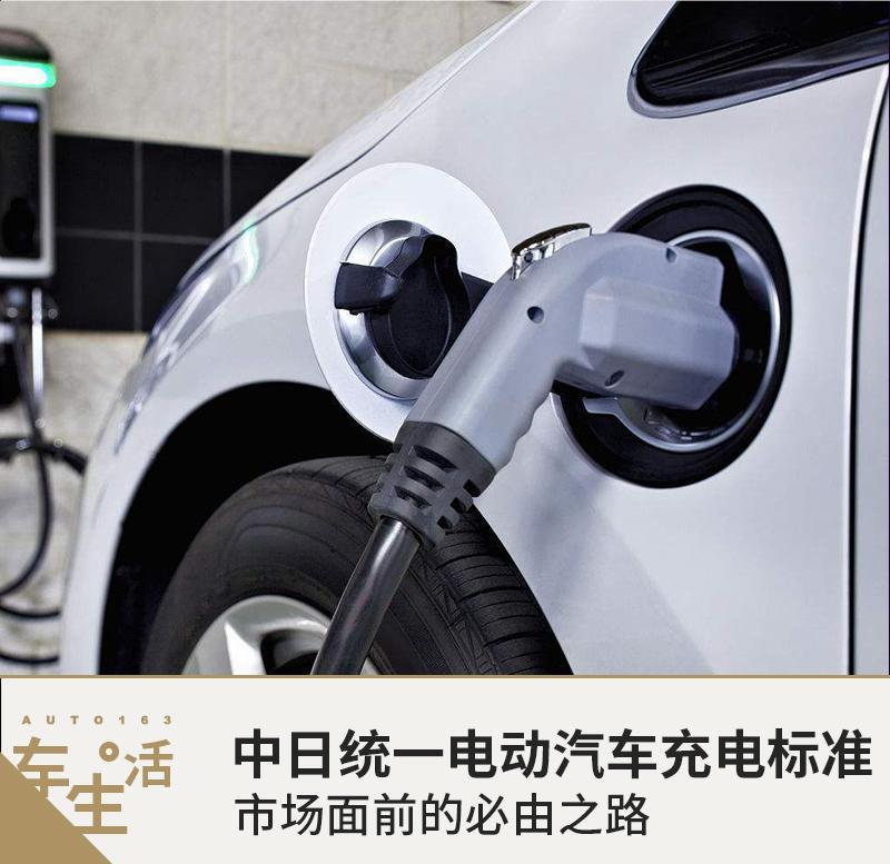 中日统一电动汽车充电标准 市场面前的必由之路