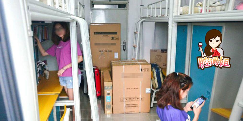 00后开学花费近3万!冰箱洗衣机搬进寝室