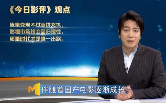 """《今日影评》流量明星""""消亡史"""" 李星文:电影"""