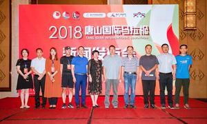 2018年唐山国际马拉松召开新闻发布会