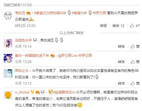 香蜜大结局 邓伦杨紫发文表不舍 这部仙侠题材剧是怎么火的?