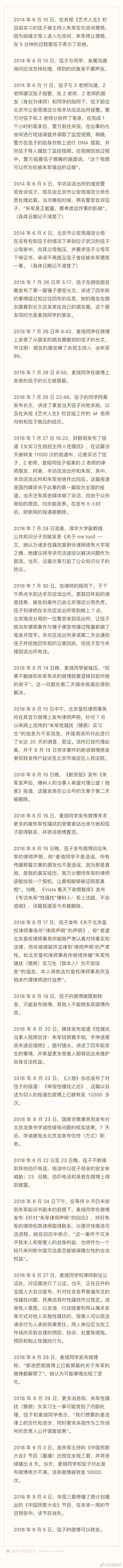 博主整理出朱军猥亵女生事件的时间线:律师已看过