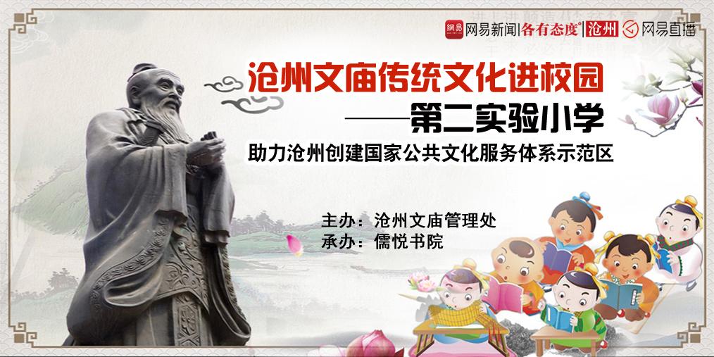 沧州文庙传统文化进校园走进第二实验小学