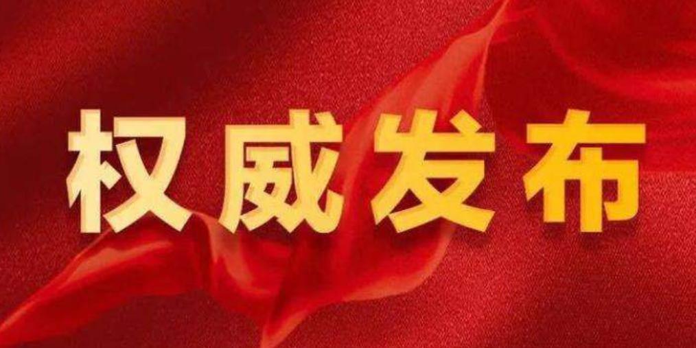 梅州市委|梅州市委副书记 市长陈敏同志拟任地级市市委书记