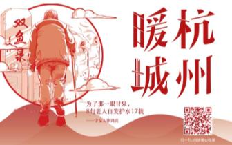 第十届杭州网络文化季全面启动啦