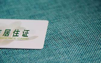 蚌埠办理首张港澳台居民居住证