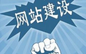 桂林市部署加强政府网站建设和管理工作
