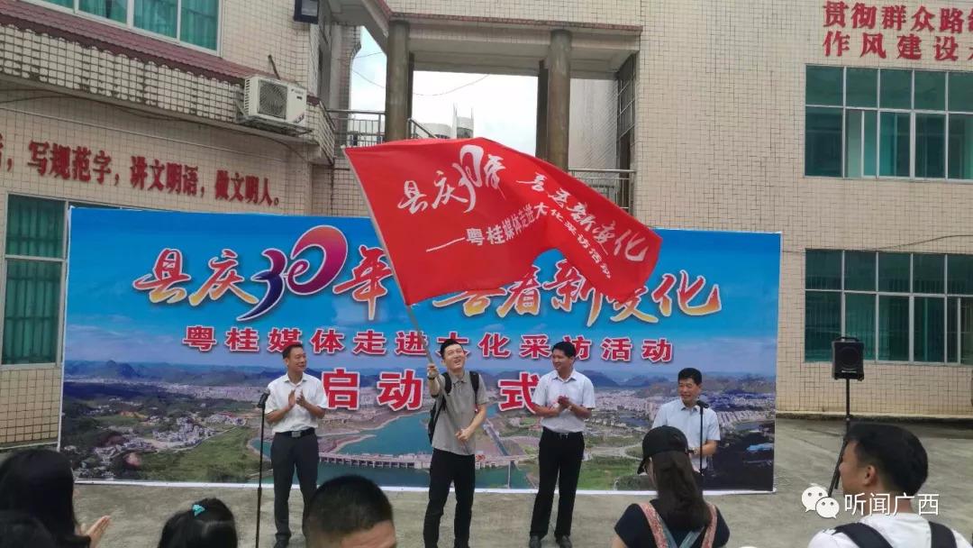 两广媒体聚焦广西河池大化 活动9月4日正式启动