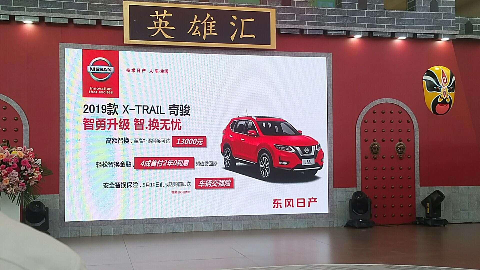 专属优惠政策 2019款奇骏/楼兰北京上市