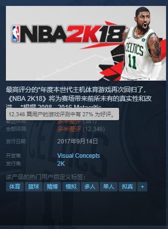 NBA 2K印象:十年王朝与我们的篮球梦