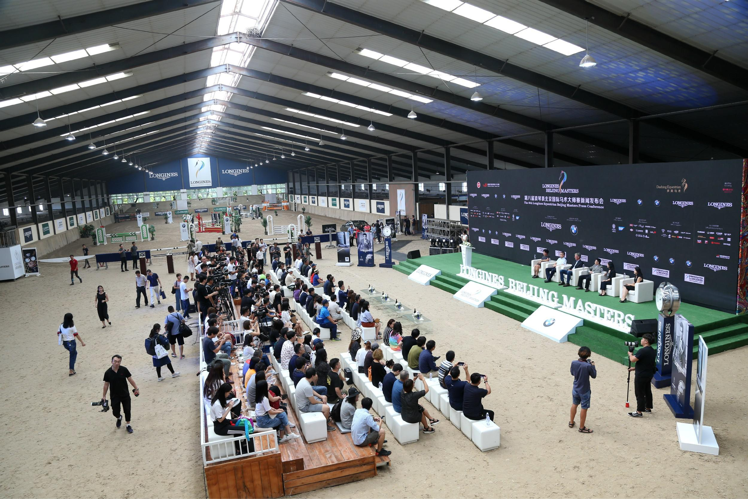 第八届北京国际马术大师赛新闻发布会盛大揭幕