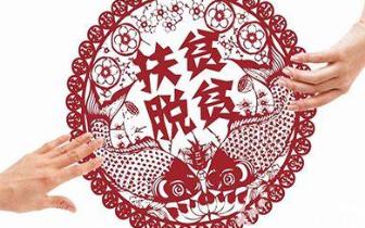 琼中县检察院安排部署扶贫攻坚工作