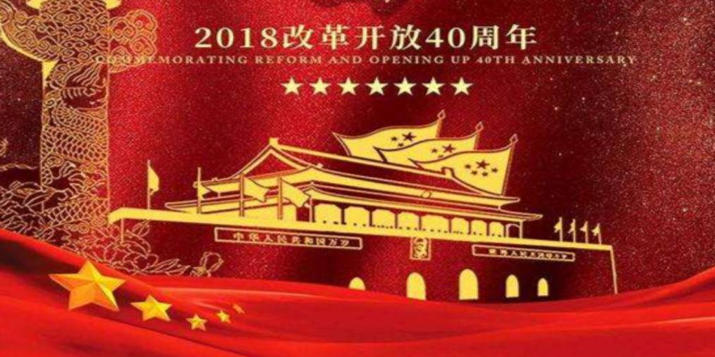 山东省举办第三场庆祝改革开放40周年系列报告会
