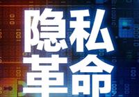 王峰对话Dawn Song:区块链本身不能提供隐私保障