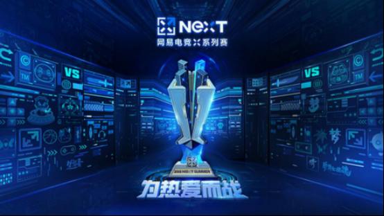 网易电竞NeXT《非人学园》线上赛落幕 八支强队脱颖而出