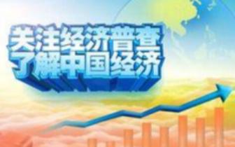 琼中县第四次全国经济普查动员会召开