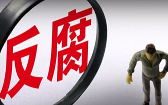 德阳市公安局原党委委员、副局长肖敏涉嫌严重违纪违法被查