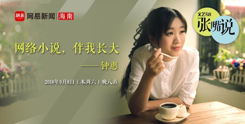 网络小说,伴我长大——钟惠