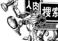 """""""人肉搜索""""猖獗 香港过半中学生信息遭曝光"""