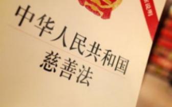 广州市举办《慈善法》实施两周年座谈会 暨《广州市慈