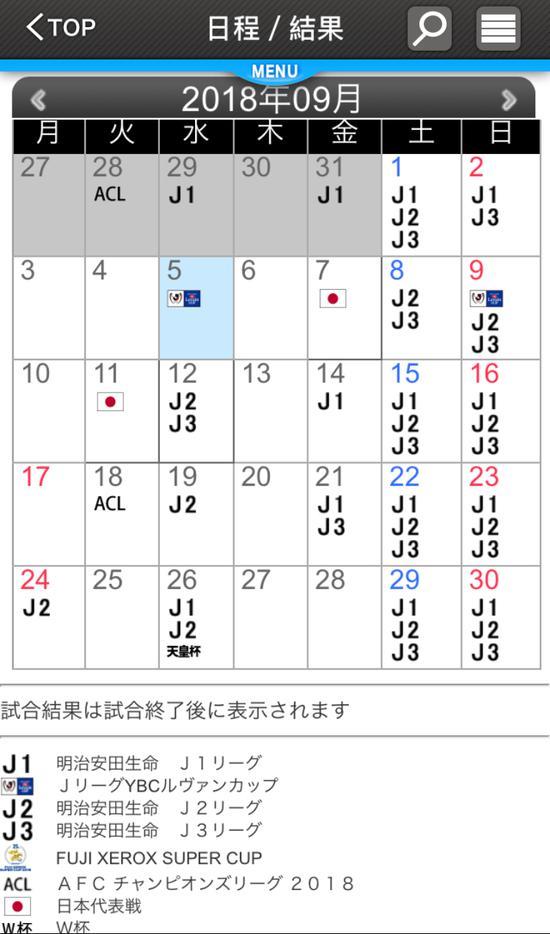 比赛日历表