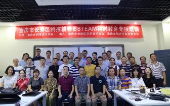 长寿区开展重庆市科技辅导员STEAM科创教育专项培训活动