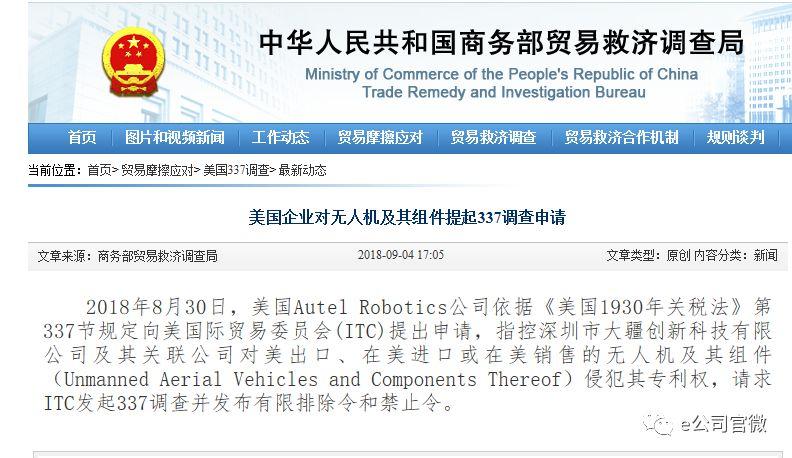 状告大疆创新 两家深圳公司专利战打到美国