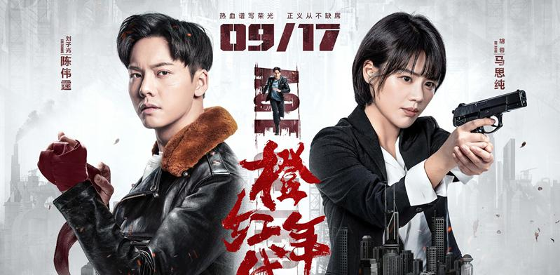 陈伟霆马思纯《橙红年代》定档9月17日