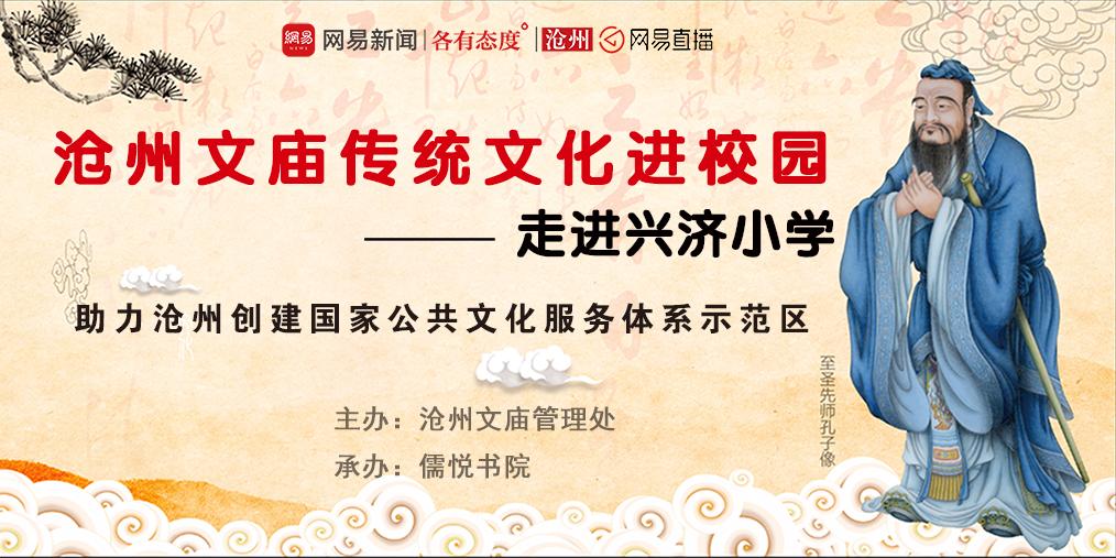 沧州文庙传统文化进校园——走进兴济小学