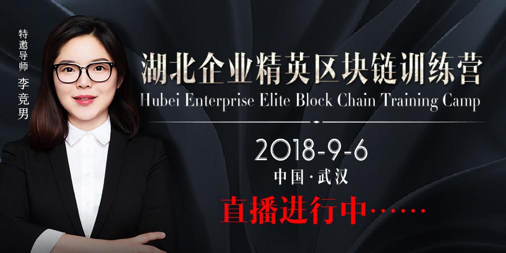 融创智谷&网易 湖北企业精英区块链训练营