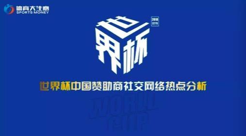 世界杯中国赞助商社交网络热点分析
