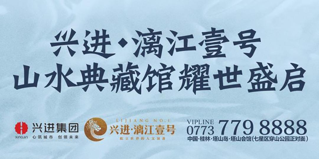 兴进塔山-漓江文化旅游度假区 开启漓江人文旅居时代