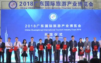 2018广东国际旅游产业博览会在广州开幕