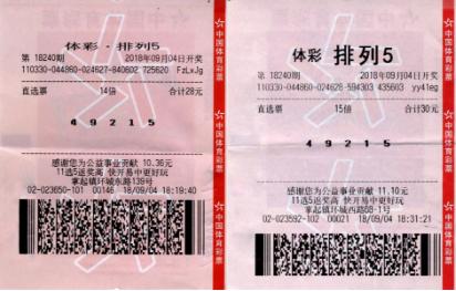 宁波彩民喜中排列5290万 中奖彩票曝光