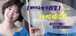 【职场女子图鉴】金九银十 找工作跳槽指南!