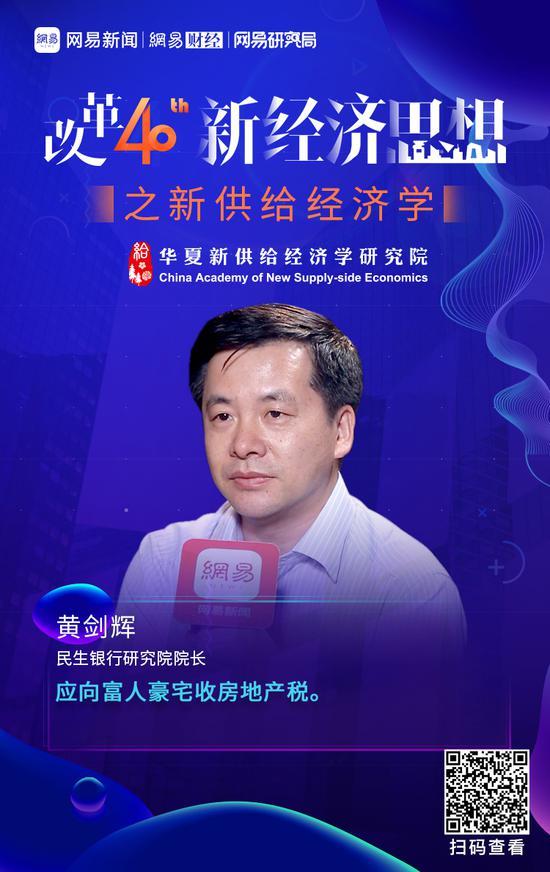 黄剑辉:向富人豪宅收房地产税