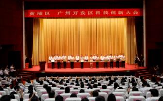 黄埔区、广州开发区科技创新大会召开
