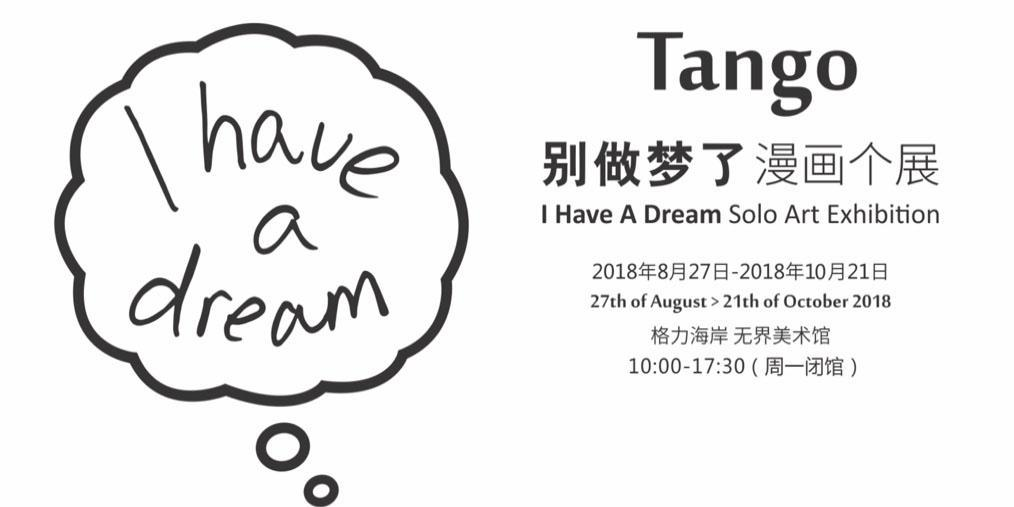 Tango「别做梦了」漫画个展