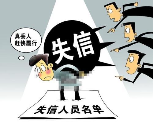 蚌埠5434名被执行人纳入失信名单