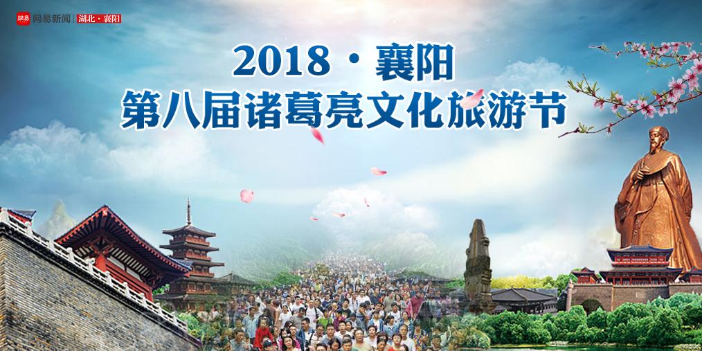第九届襄阳诸葛亮文化节开幕式