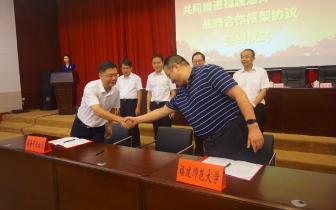 福建渔港经济区建设战略合作框架协议签约仪式在福州举