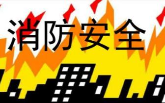 """河南消防:开学季校园防火""""六不""""请收好"""