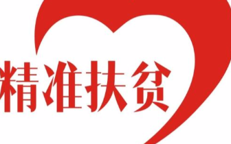 唐山:健康扶贫政策相关知识问答